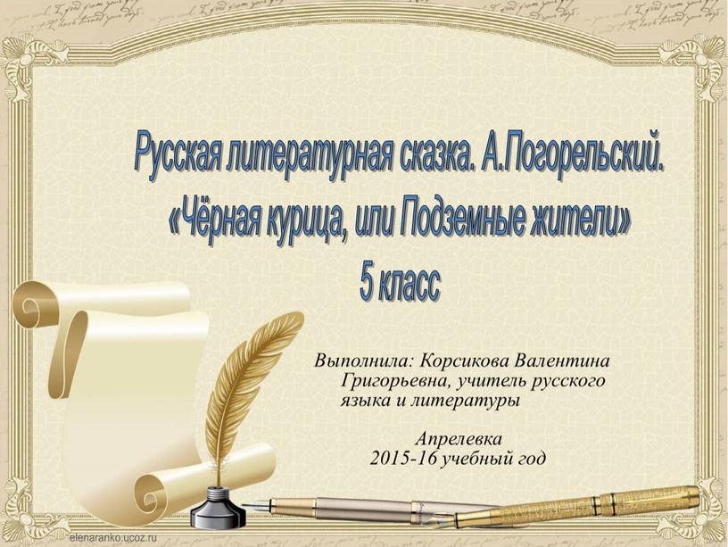 Выполнила: Корсикова Валентина