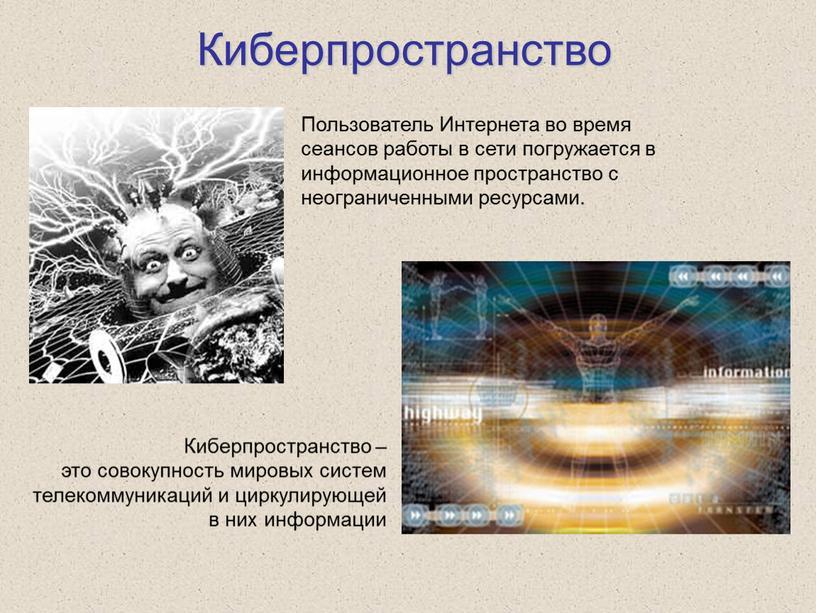 Киберпространство Киберпространство – это совокупность мировых систем телекоммуникаций и циркулирующей в них информации