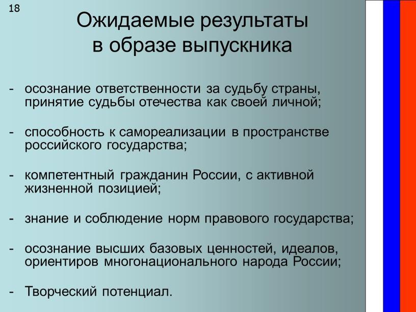 Ожидаемые результаты в образе выпускника осознание ответственности за судьбу страны, принятие судьбы отечества как своей личной; способность к самореализации в пространстве российского государства; компетентный гражданин