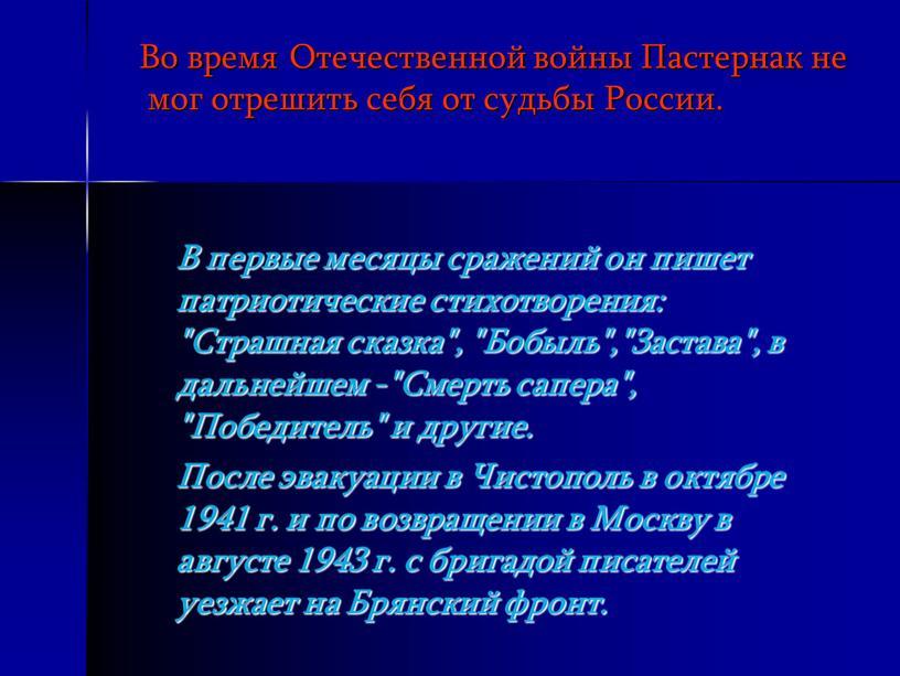 Во время Отечественной войны Пастернак не мог отрешить себя от судьбы