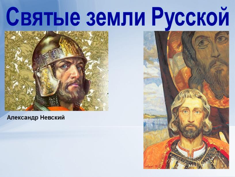 Святые земли Русской Александр