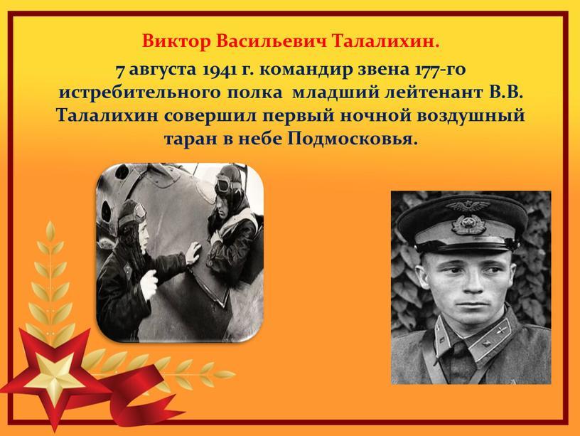 Виктор Васильевич Талалихин. 7 августа 1941 г