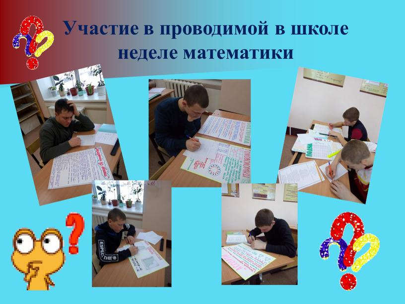 Участие в проводимой в школе неделе математики