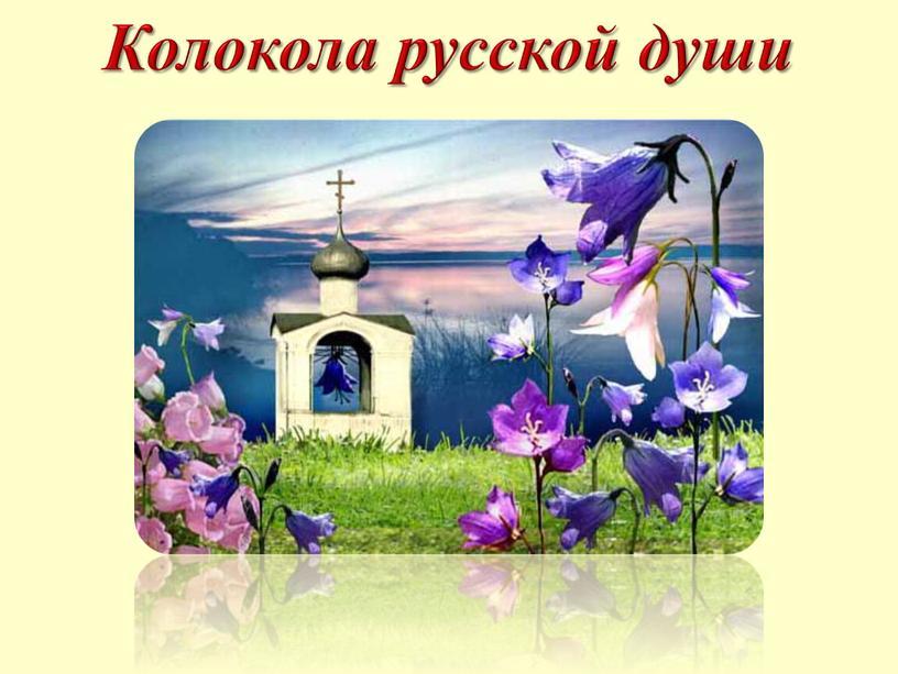 Колокола русской души