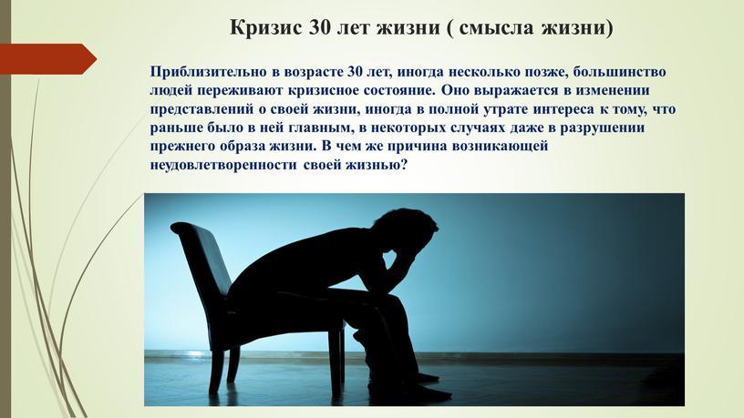 Кризис 30 лет жизни ( смысла жизни)