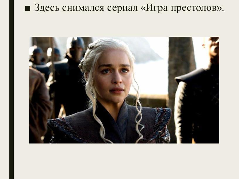 Здесь снимался сериал «Игра престолов»