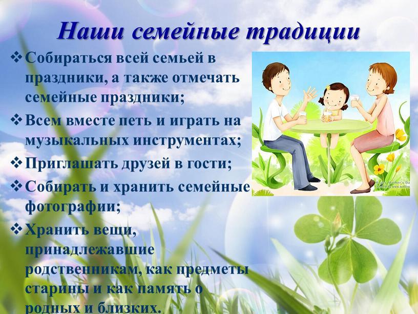 Наши семейные традиции Собираться всей семьей в праздники, а также отмечать семейные праздники;