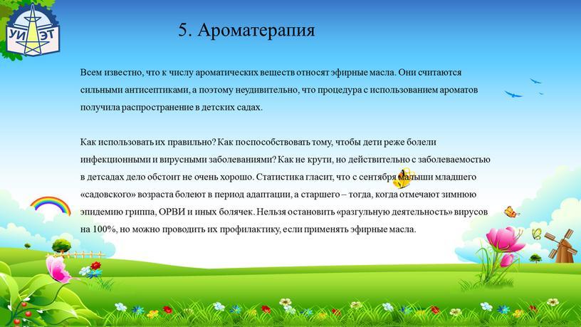 Ароматерапия Всем известно, что к числу ароматических веществ относят эфирные масла