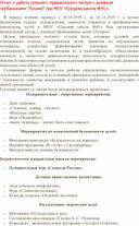 """Отчет о работе школьного лагеря """"Лучики"""" в период осенних каникул"""