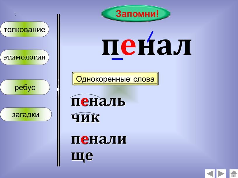 Запомни! пенал Однокоренные слова пенальчик пеналище