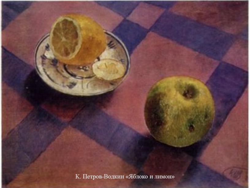 К. Петров-Водкин «Яблоко и лимон»