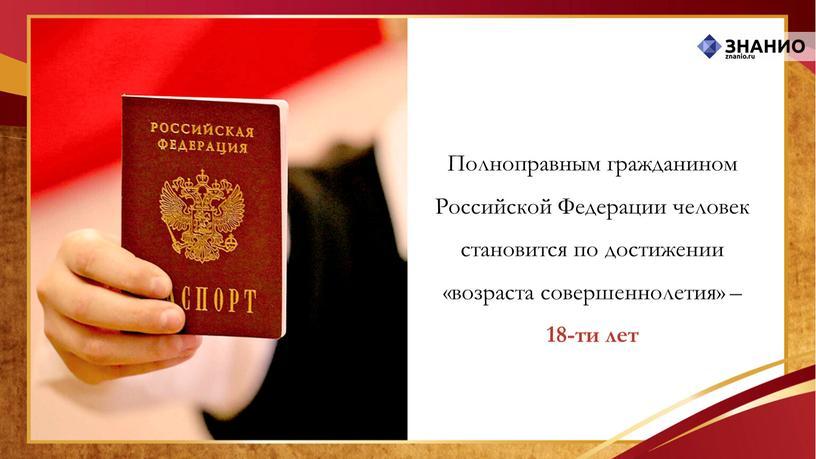 Полноправным гражданином Российской