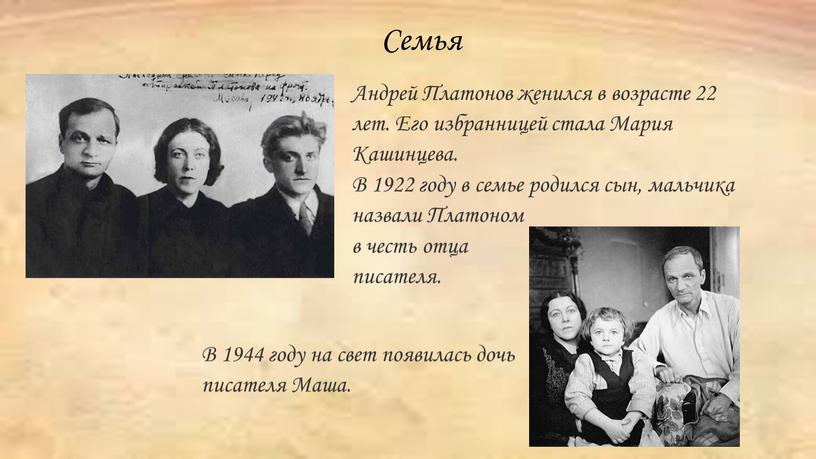 Андрей Платонов женился в возрасте 22 лет
