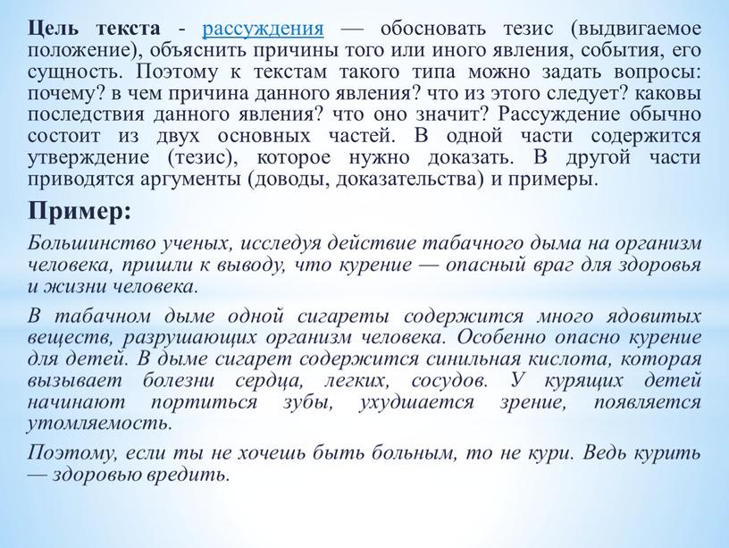 Цель текста - рассуждения — обосновать тезис (выдвигаемое положение), объяснить причины того или иного явления, события, его сущность