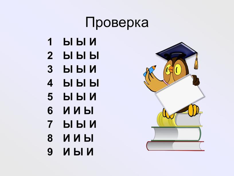 Проверка 1 Ы Ы И 2 Ы Ы Ы 3 Ы Ы