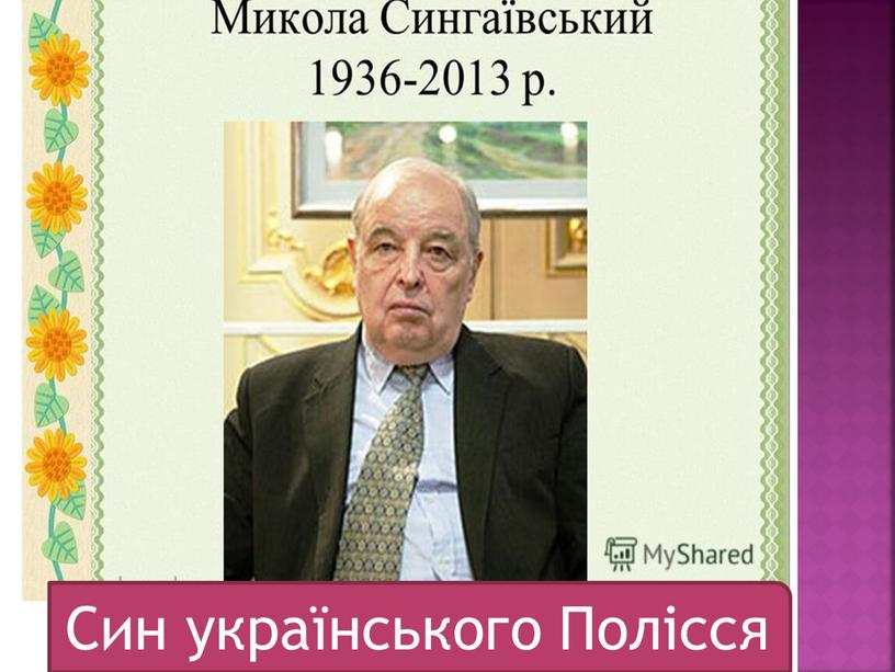 Син українського Полісся