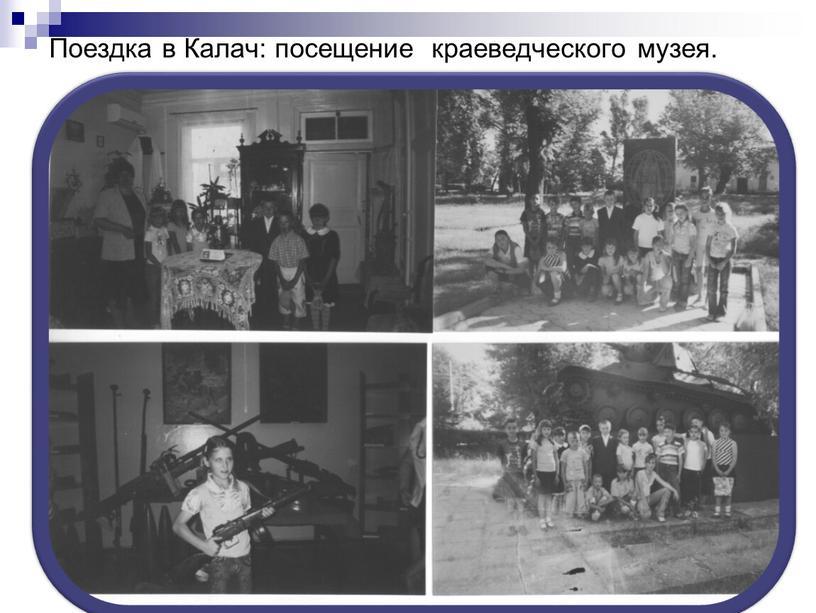 Поездка в Калач: посещение краеведческого музея