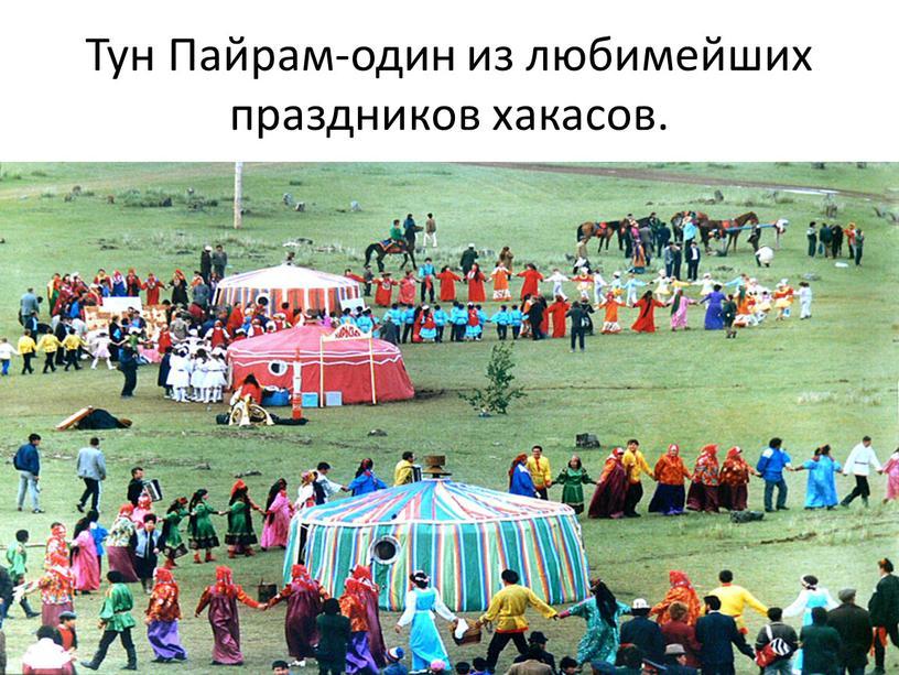 Тун Пайрам-один из любимейших праздников хакасов