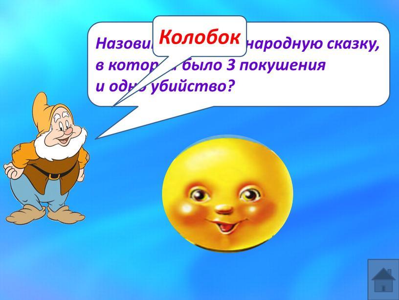 Назовите русскую народную сказку, в которой было 3 покушения и одно убийство?