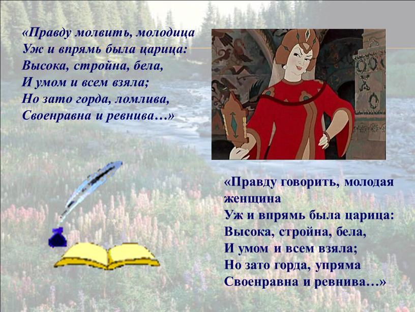 Правду молвить, молодица Уж и впрямь была царица: