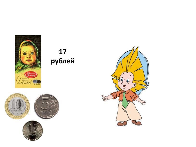 17 рублей
