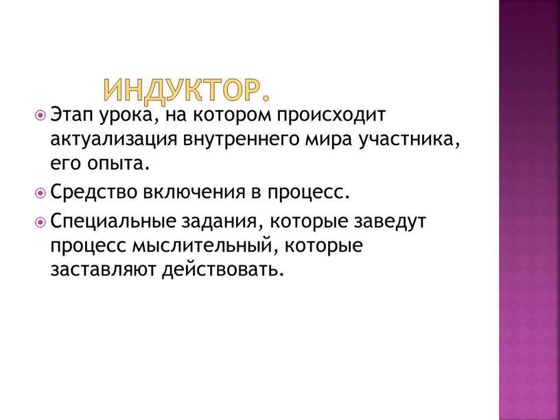 Индуктор. Этап урока, на котором происходит актуализация внутреннего мира участника, его опыта