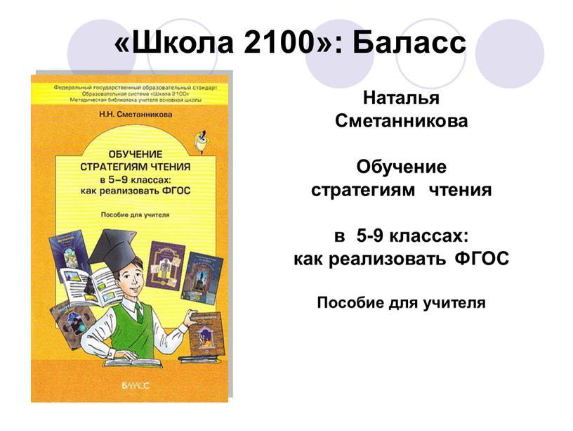 Школа 2100»: Баласс Наталья Сметанникова