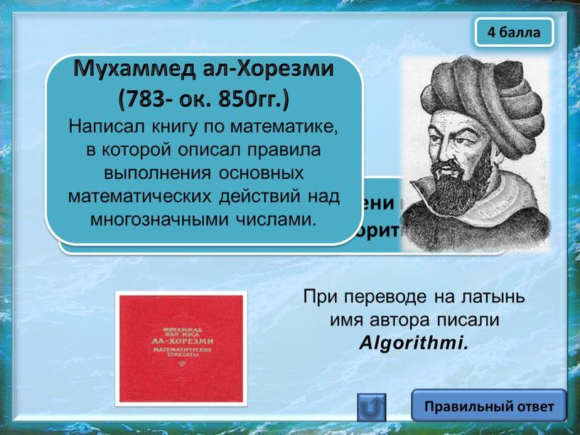 Назовите математика, от имени которого произошло слово «алгоритм»