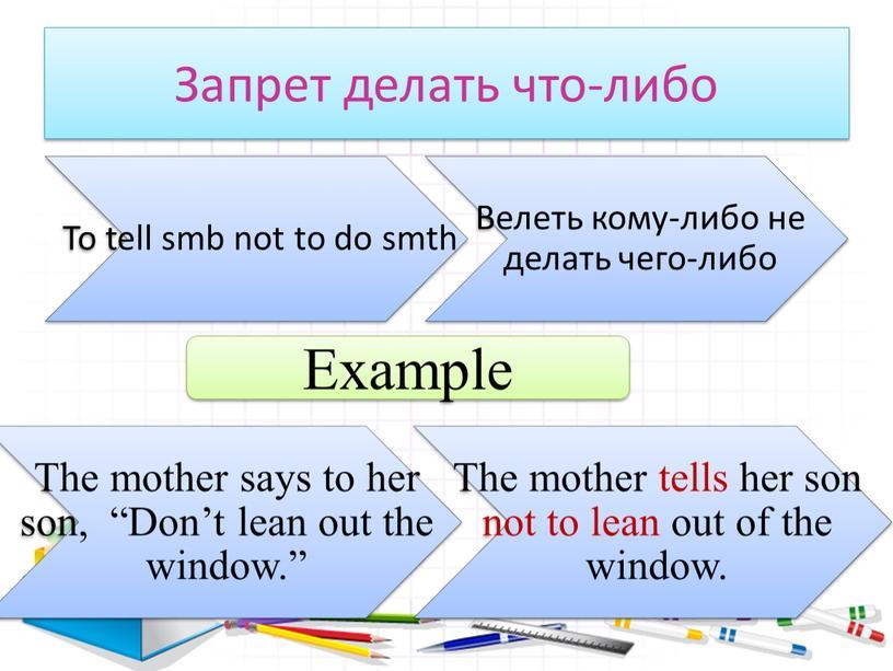Запрет делать что-либо Example