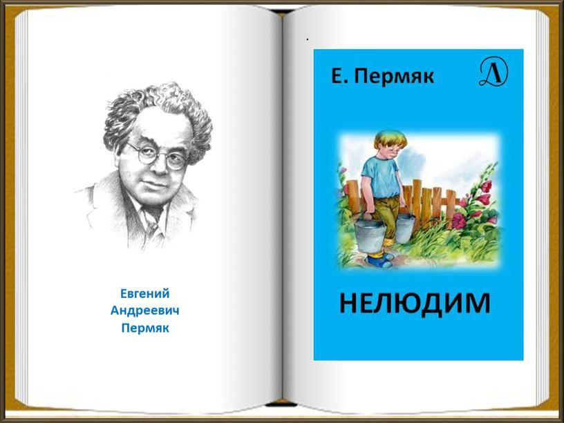 . Евгений Андреевич Пермяк