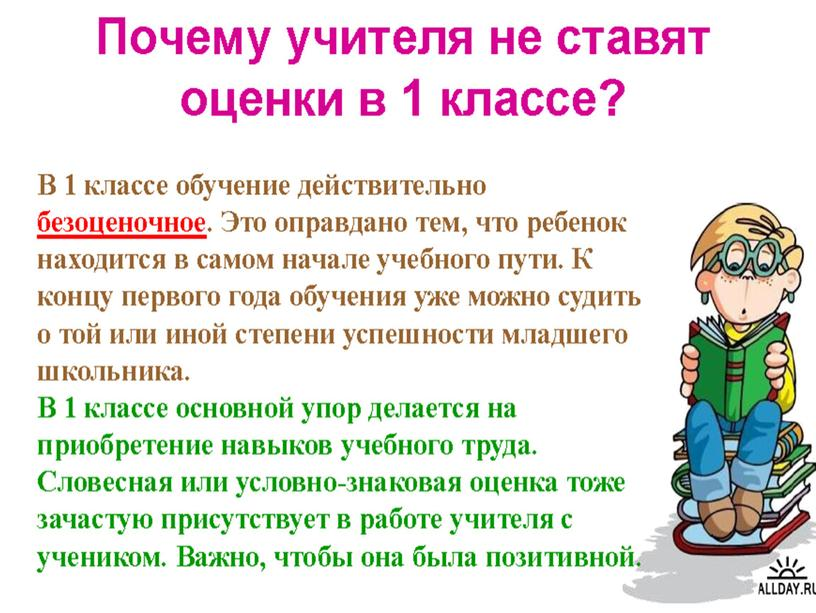 Родительское собрание по тему: «А Ваш ребёнок к школе готов?»