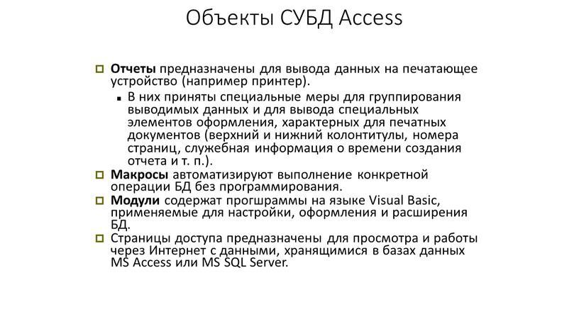 Объекты СУБД Access Отчеты предназначены для вывода данных на печатающее устройство (например принтер)