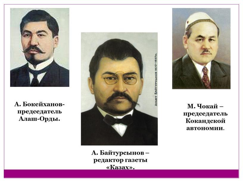 А. Бокейханов- председатель Алаш-Орды