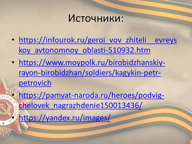 Источники: https://infourok.ru/geroi_vov_zhiteli__evreyskoy_avtonomnoy_oblasti-510932