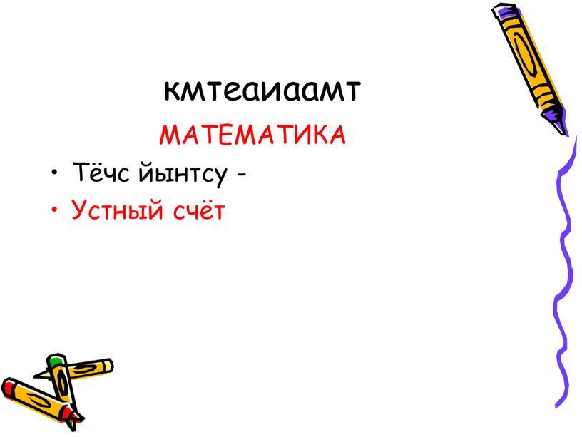 МАТЕМАТИКА Тёчс йынтсу - Устный счёт