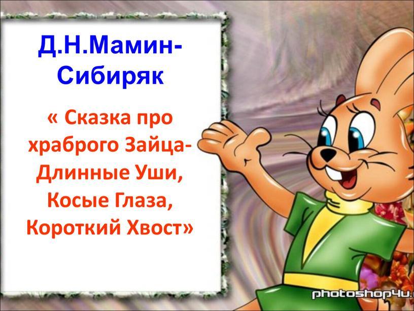 Д.Н.Мамин-Сибиряк « Сказка про храброго