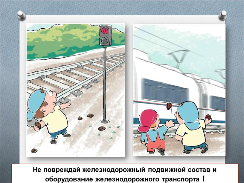 Не повреждай железнодорожный подвижной состав и оборудование железнодорожного транспорта !