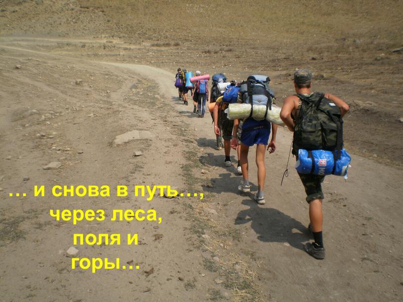 … и снова в путь…, через леса, поля и горы…