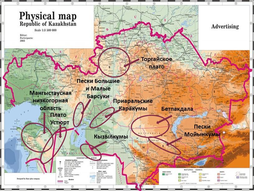 Торгайское плато Приаральские Каракумы