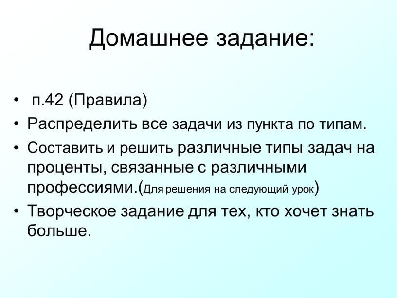 Домашнее задание: п.42 (Правила)