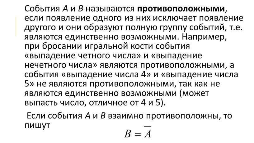 События А и В называются противоположными , если появление одного из них исключает появление другого и они образуют полную группу событий, т