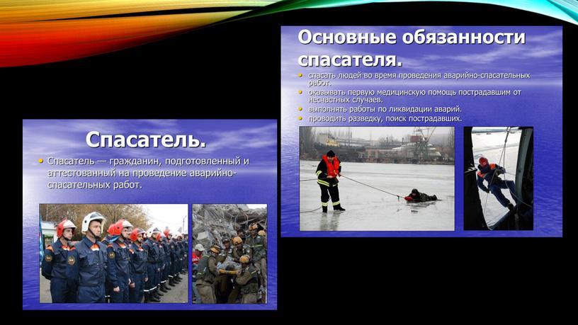 "Презентация на тему ""Кто нас защищает. МЧС""."