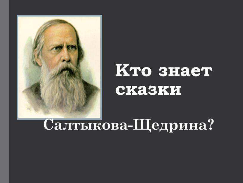 Кто знает сказки Салтыкова-Щедрина?