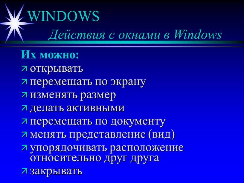 WINDOWS Действия с окнами в