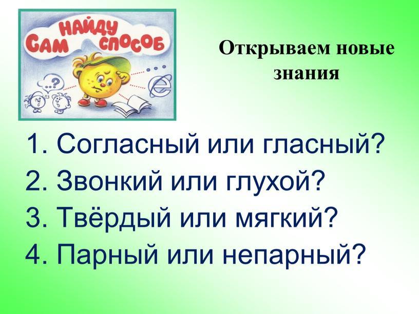 Согласный или гласный? 2. Звонкий или глухой? 3
