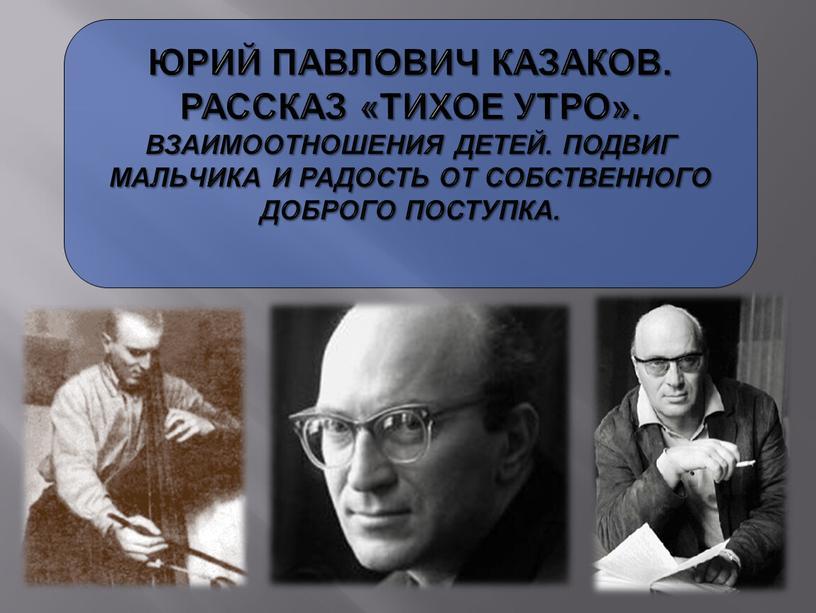 Юрий Павлович Казаков. Рассказ «Тихое утро»