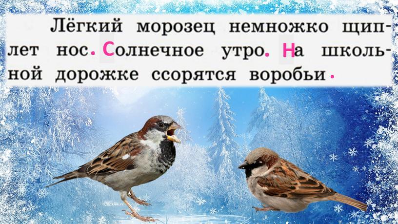 . С . Н .