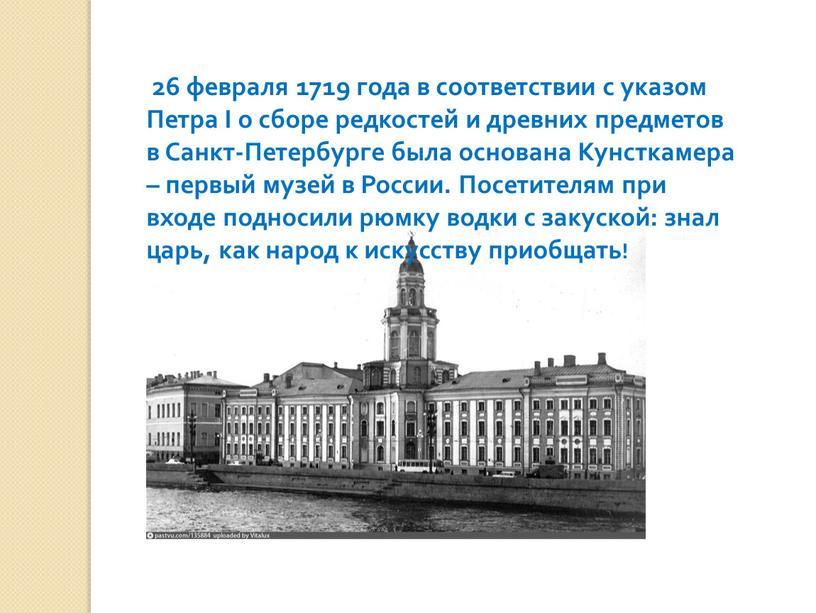 Петра I о сборе редкостей и древних предметов в