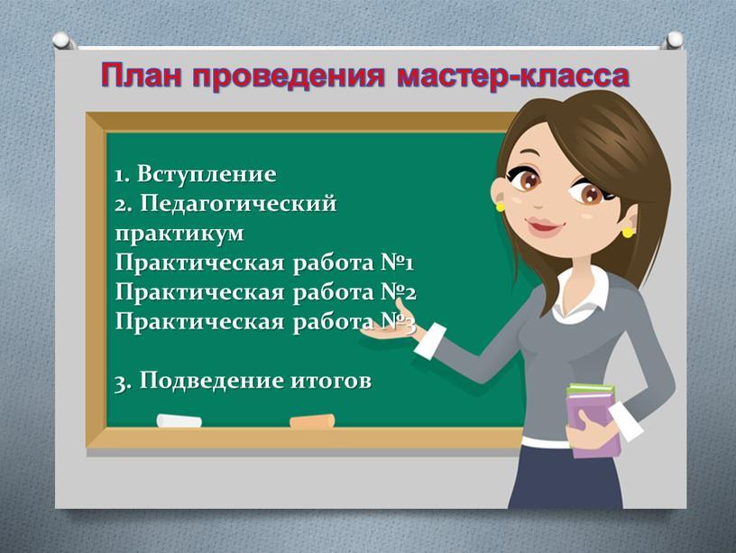 Вступление 2. Педагогический практикум