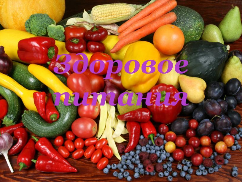 Здоровое питания